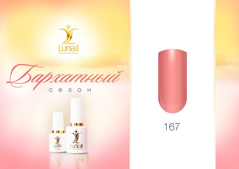 Gel polish 167 Lunail 10 ml