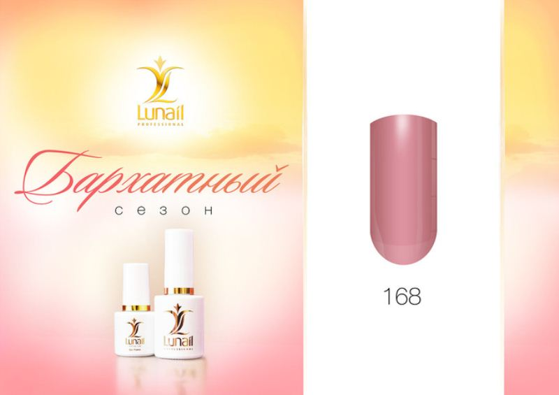 Gel polish 168 Lunail 10 ml