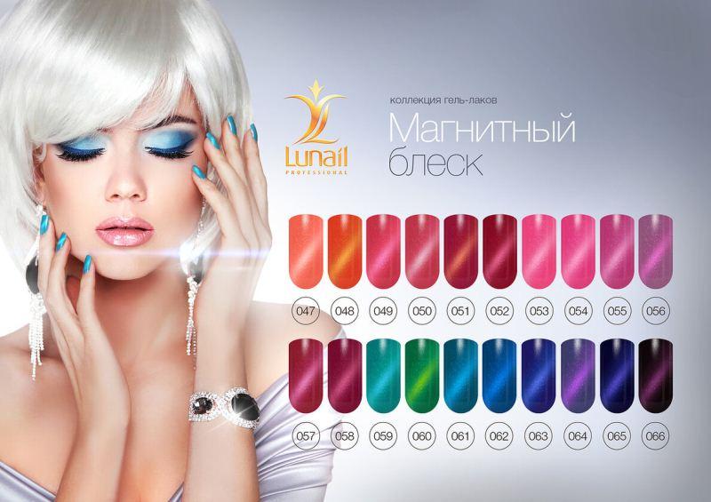 Gel Polish 057 Lunail Magnetic 10ml