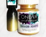 Pearlescent paint for airbrush Warm Gold 5 ml OneAir