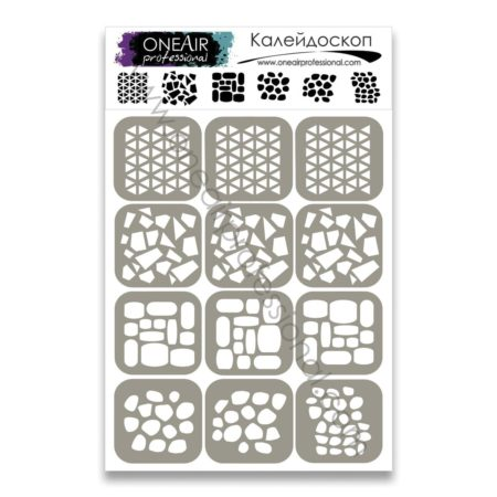 "Stencils for airbrushing OneAir ""Kaleidoscope"""