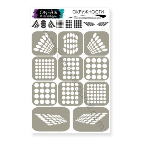 "Stencils for airbrushing on the nails OneAir ""Circles"""