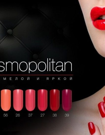 Collection of Cosmopolitan 10 ml