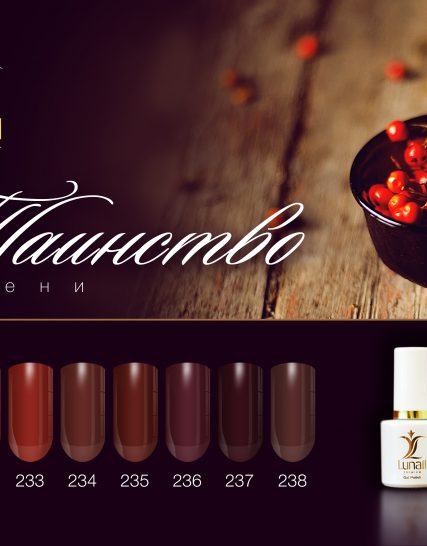 "Collection ""Sacrament of Autumn"" 10 ml"